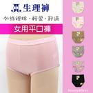 【衣襪酷】外絲內棉內褲 生理褲 素面女款 台灣製 JALE
