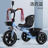 兒童三輪車 兒童三輪車腳踏車1-3-5-2-6-7歲大號寶寶童車輕便嬰兒手推車【快速出貨八折搶購】