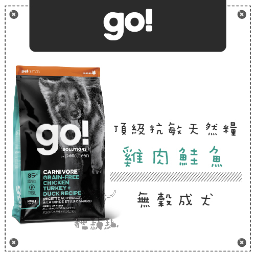 go[雞肉鮭魚無穀成犬,22磅]