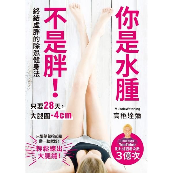 你是水腫不是胖!終結虛胖的除濕健身法:只要28天,大腿圍-4cm