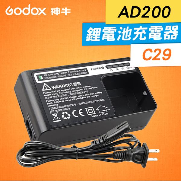 【開年公司貨】現貨 AD200 Pro 專用 C29 充電器 座充 WB29 鋰電池 神牛 Godox 原廠 屮U0