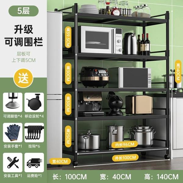 廚房收納架 落地式多層微波爐架烤箱收納架子多功能鍋架貨架儲物架【八折搶購】
