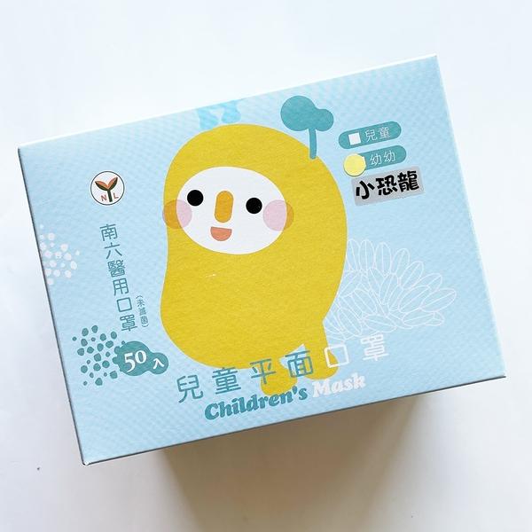 南六醫用口罩 (未滅菌) 幼幼平面 50入/盒 (雙鋼印) MIT台灣製造   OS小舖