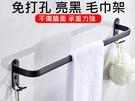 AA095 免打孔太空鋁毛巾桿 無痕免貼 60cm 黑色加厚單桿毛巾架 毛巾置物架 附膠