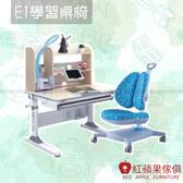 [紅蘋果傢俱] ONE E1學習桌椅 多功能 兒童書桌 兒童椅