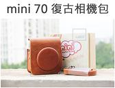 樂達數位 CAIUL 拍立得 mini70 相機包 皮質包 複古包 保護套 皮套
