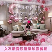 【女友最愛浪漫氣球套餐組】附打氣筒+膠帶 派對布置 生日氣球 聚會 慶祝 DIY 媽咪寶貝 [百貨通]