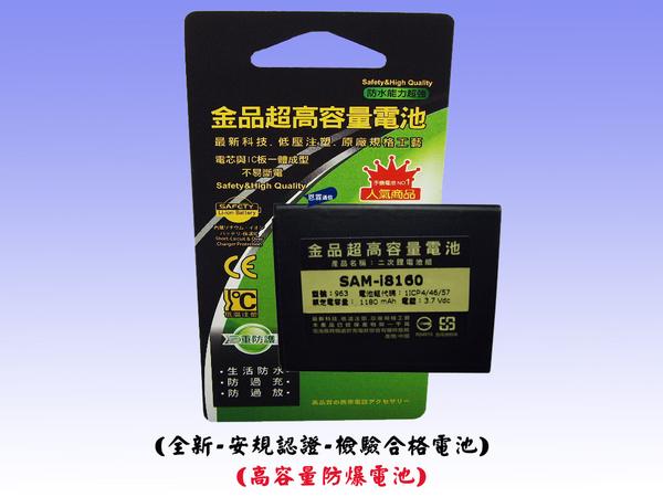 【金品-高容量防爆電池】SAMSUNG三星 Ace2 GT-i8160 / S Duos S7562 1180mAh 全新A級電芯