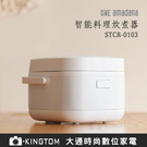 ONE amadana 3人份智能料理炊煮器/電子鍋 STCR-0103 都會極簡/極美設計 公司貨 保固一年