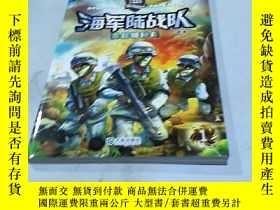 二手書博民逛書店罕見我是特種兵_海軍陸戰隊。Y233440 八路 大連出版社。