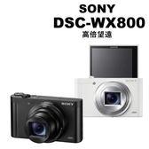 SONY DSC-WX800 類單眼相機  台南 寰奇 類單眼 高倍變焦 4K錄影 觸控螢幕 公司貨 WX800 非 WX500