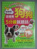 【書寶二手書T1/寵物_GCV】好神奇!這樣教狗狗5分鐘就聽話_藤井聰