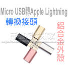 【多彩轉接頭】Micro USB 轉 Apple Lightning 8 Pin/iPhone/iPad/5/5s/6/7/8/X/Plus/Air/Pro/mini-ZY