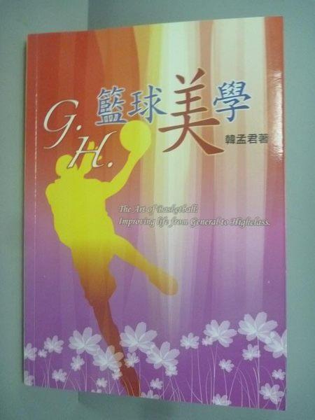 【書寶二手書T5/體育_KKW】G..H.籃球美學_韓孟君