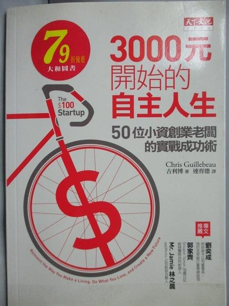 【書寶二手書T5/投資_MIR】3000元開始的自主人生_古利博