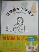 【書寶二手書T3/漫畫書_C4G】這個腐女子不得了:津々井小姐的無節操日常_津井