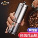 咖啡機 手動咖啡豆研磨機手磨咖啡機磨豆機研磨器家用小型咖啡磨豆機 洛小仙女鞋YJT