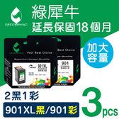 [Greenrhino 綠犀牛]for HP NO.901XL + NO.901 ★2黑1彩超值組★高容量環保墨水匣 CC654AA + CC656AA