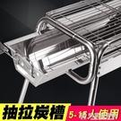 燒烤架風途家用燒烤工具全套不銹鋼木炭烤肉戶外5人以上燒烤爐子 NMS快意購物網