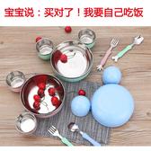 兒童吃飯碗餐具套裝不銹鋼分格餐盤輔食碗帶水杯叉勺