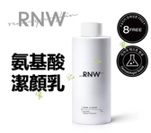 RNW 氨基酸洗面乳 細緻 豐潤 光潤 保濕 控油 清爽 潔面露 泡泡 去除彩妝 深層清潔 髒污 不油膩