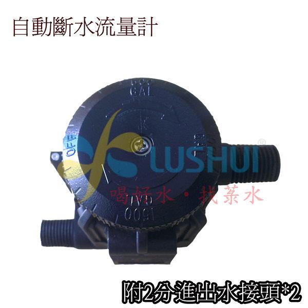 水流量計/濾心流量計/流量計/濾心壽命流量計/流量斷水器
