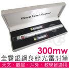 新款光束超長 12 公里 300mW 霧銀綠光雷射筆---天文、觀星、戶外、教學