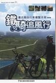 (二手書)鐵騎追風行-臺北縣自行車導覽手冊