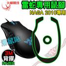 [ PC PARTY ]  火線競技 雷蛇 Razer NAGA 2010 滑鼠貼 鼠腳 鼠貼