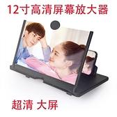 手機放大器 手機屏幕放大器支架12寸大屏超清神器投影護眼高清鏡防藍光通用版 米家