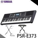 【非凡樂器】YAMAHA PSR-E373 電子琴61鍵 / 鍵盤/ 贈台製琴架、琴椅 / 優美鋼琴音色 / 公司貨