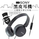 SONY 耳罩式 黑皮耳機 線控 高音質...