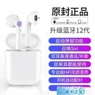 藍芽耳機 【自帶彈窗】無線藍牙耳機5.0雙耳適用小米vivo蘋果oppo華為p30Pro超長續航 漫步雲端
