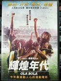 影音專賣店-P03-439-正版DVD-電影【輝煌年代】-今年最撼動人心的運動電影