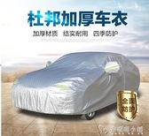 車衣車罩防曬防雨隔熱遮陽防塵加厚通用型轎車外套套子四季汽車罩 ATF 夏季特惠