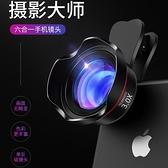手機超廣角鏡頭六合壹單反通用外置攝像頭高清攝影【英賽德3C數碼館】