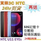 HTC U11 EYEs 手機64G,送 32G記憶卡+空壓殼+玻璃保護貼,24期0利率