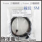 SWIM泳泉 光纖線 T對T 附贈T轉P轉接頭 5米/5公尺/5M 台灣新型專利設計