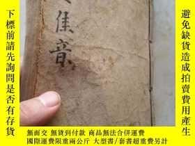 二手書博民逛書店罕見稀缺——(木刻板)調賢佳音Y132206