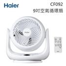 【限時特賣】Haier 海爾 CF092 9吋 擺頭 空氣循環扇