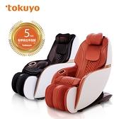 tokuyo mini 玩美椅 Pro TC-296(皮革五年保固)~送illy Y3.2 iperEspresso 膠囊咖啡機(市價$7,990)