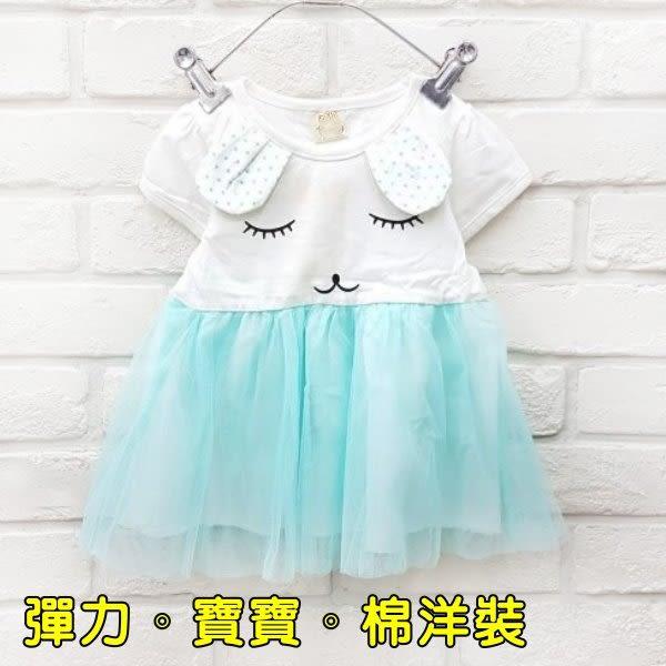 【韓版童裝】彈力可愛閉眼小熊立體耳朵BABY洋裝-藍【BL18042322】