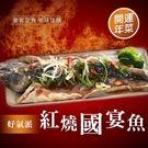 【大口市集】辦桌必備整尾紅燒國宴魚2隻(800g/盒)