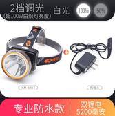 露營燈  150W超亮可充電強光頭燈鋰電7800AM續航露營防水頭戴式探照燈 【限時88折】