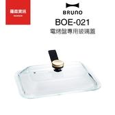 BRUNO BOE021 GLASS 電烤盤 專用 玻璃蓋 鍋蓋 烤盤蓋 原廠公司貨