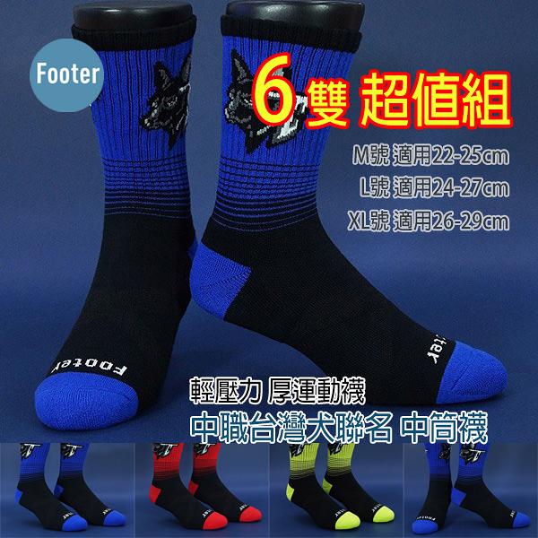 [ Footer] 中職台灣犬聯名  輕壓力 除臭 中筒襪 B05 M號 L號 XL號 (局部厚) 6雙超值組