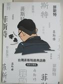 【書寶二手書T5/勵志_BZ8】台灣菲斯特經典語錄(雨狗字體版)