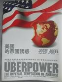 【書寶二手書T7/政治_JFB】美國的帝國誘惑_約瑟夫‧喬飛