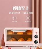 220V小霸王烤箱家用小型全自動烘培多功能電烤箱迷你烤肉串披薩蛋糕1 科炫數位