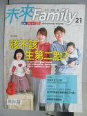 【書寶二手書T9/家庭_QMZ】未來Family_21期_該不該生第二胎?等